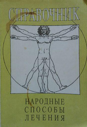 Справочник фитотерапевта. Народные способы лечения