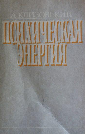 А. Клизовский. Психическая энергия