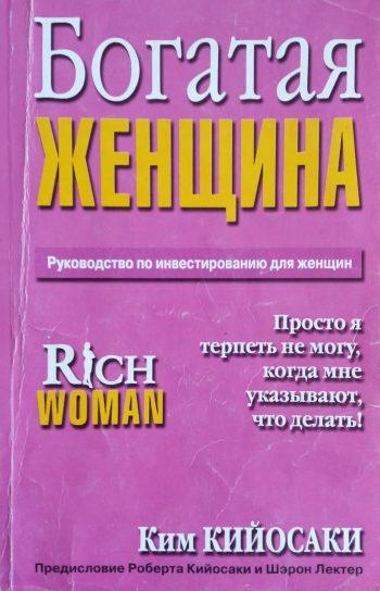 Ким Кийосаки. Богатая женщина. Руководство по инвестированию для женщин