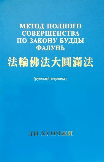 Ли Хунчжи. Метод полного совершенства по закону Будды Фалунь