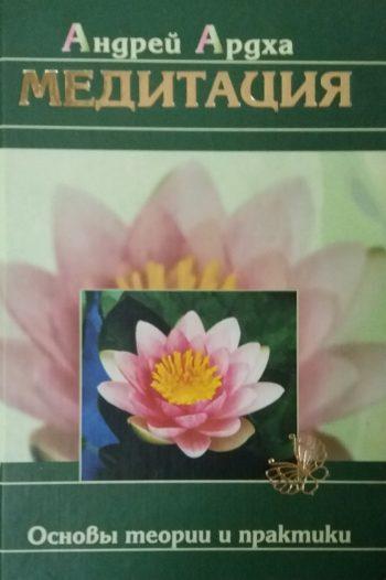 Андрей Ардха. Медитация. Основы теории и практики