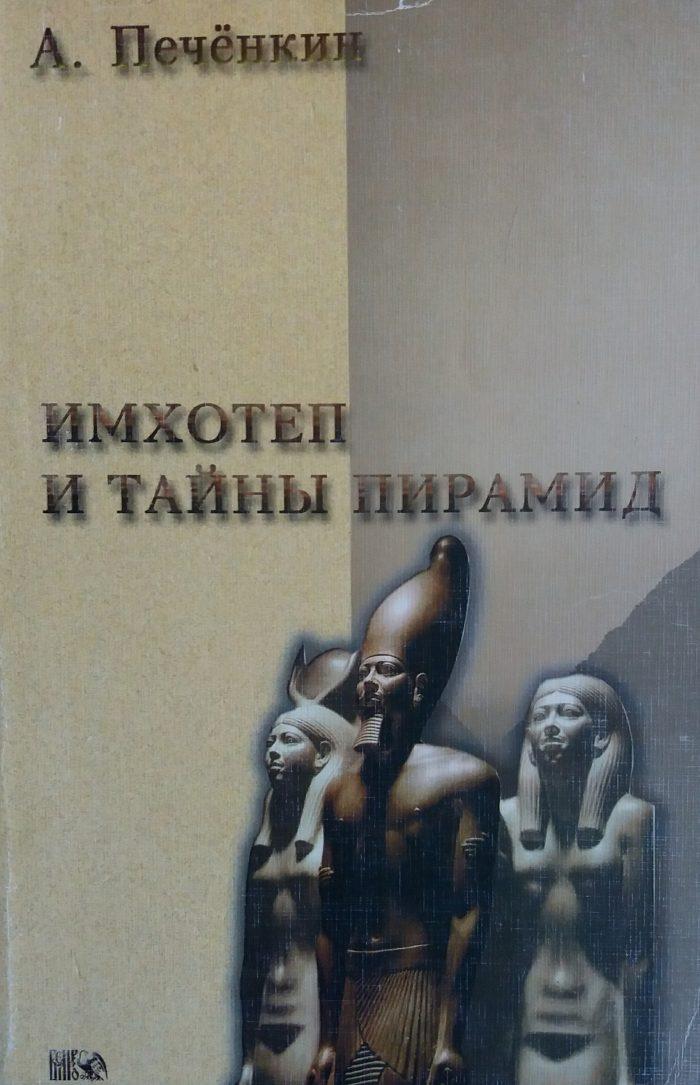 А. И. Печенкин. Имхотеп и тайны пирамид