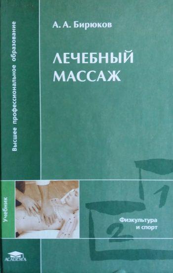 А. Бирюков. Лечебный массаж: Учебник