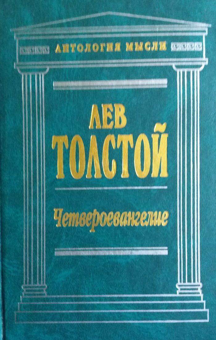 Л. Н. Толстой. Четвероевангелие: Соединение и перевод четырех Евангелий