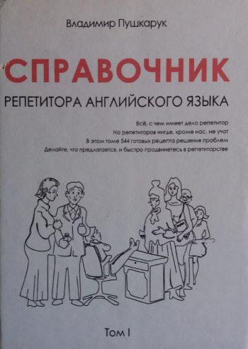 В. Пушкарук. Справочник репетитора английского языка. 544 готовых рецепта