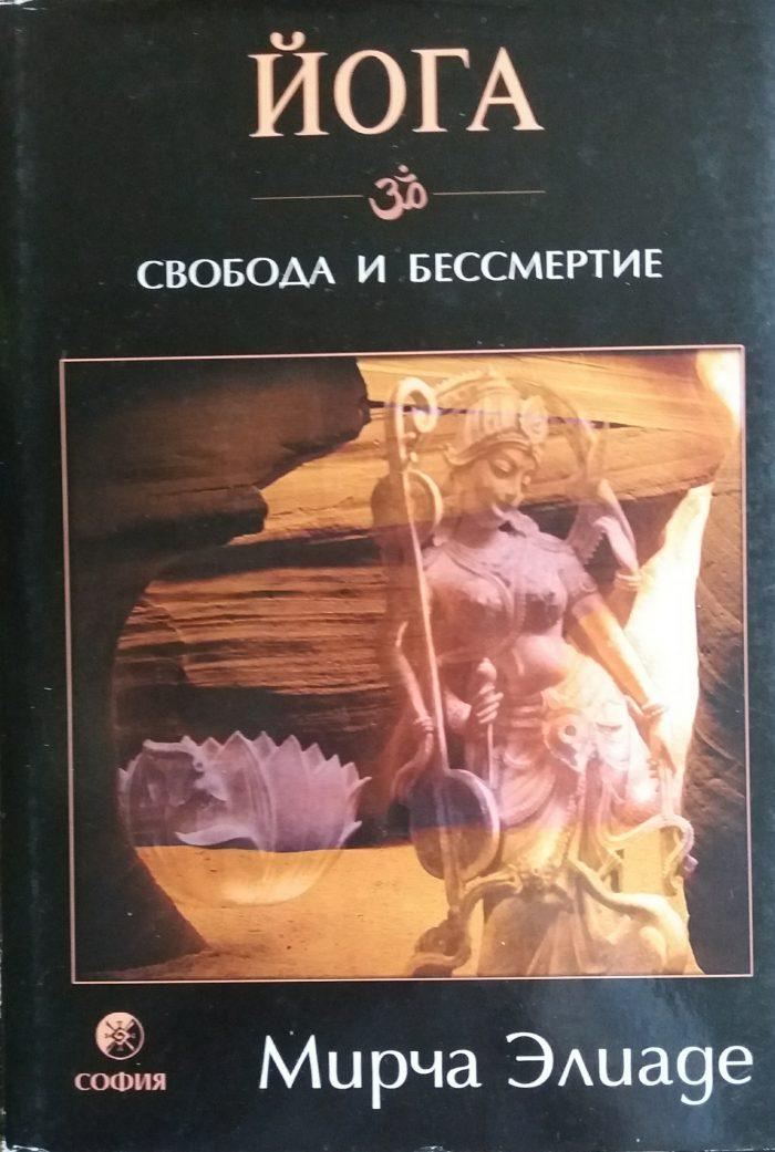 Мирча Элиаде. Йога свобода и бессмертие