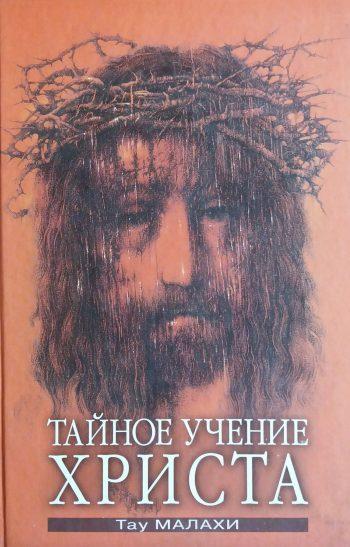 Тау Малахи. Тайное Учение Христа