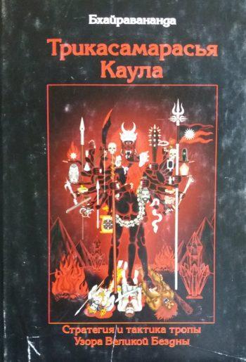 Бхайравананда. Трикасамарасья Каула. Стратегия и тактика тропы Узора Великой бездны
