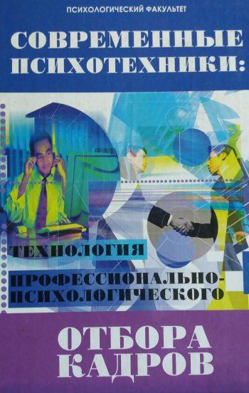 Д. Медведев. Современные психотехники: Технология проффесионально-психологического отбора кадров