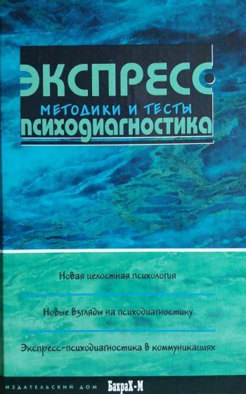 Е. Смирнова. Експресс-психодиагностика. Методики и тесты