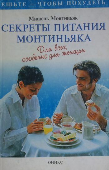 Мишель Монтиньяк. Секреты питания Монтиньяка. Для всех особенно для женщин.