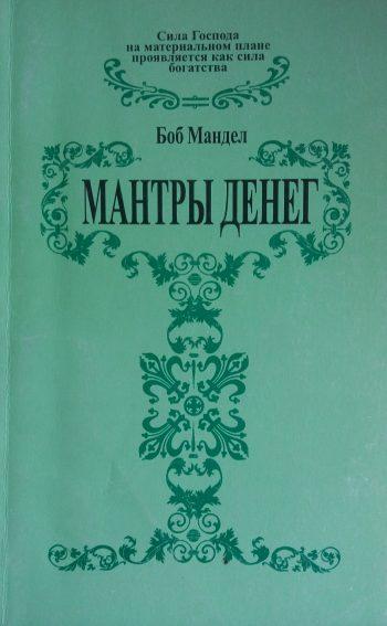 Боб Мандел. Мантры денег. Сборник