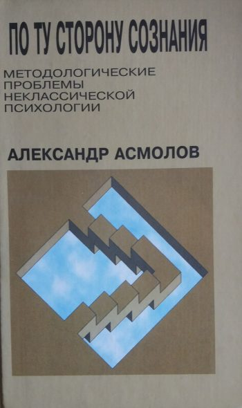 А. Асмолов. По ту сторону сознания. Методологические проблемы неклассической психологии