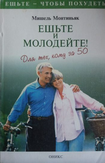 Мишель Монтиньяк. Ешьте и молодейте. Для тех, кому за 50