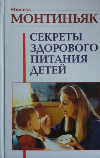 Мишель Монтиньяк. Секреты здорового питания детей