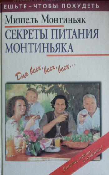 Мишель Монтиньяк. Секреты питания Монтиньяка. Для всех, всех, всех...