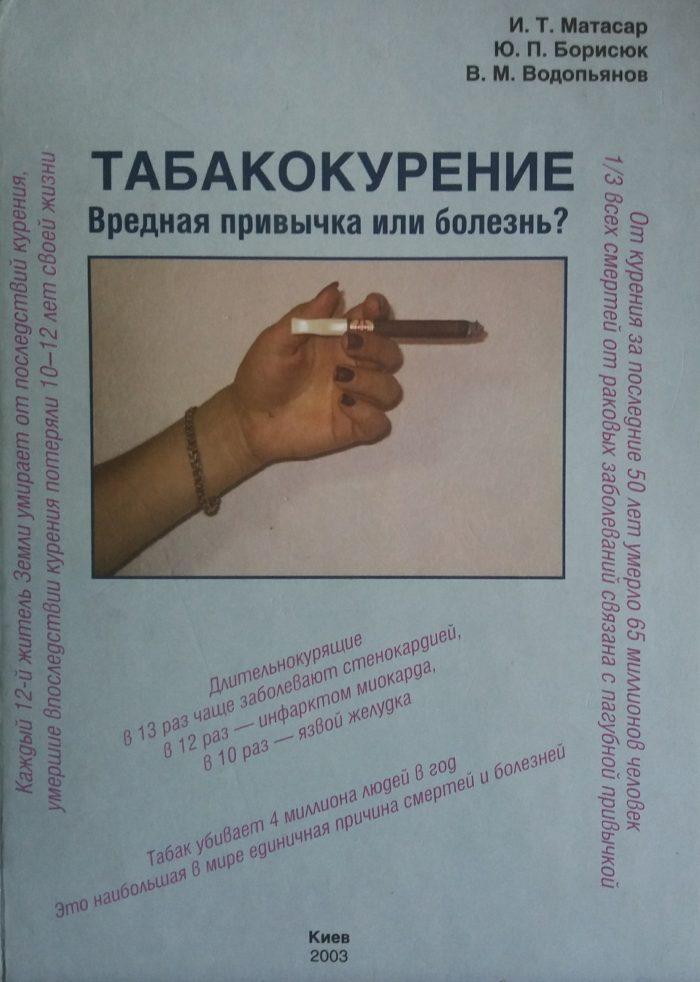 И. Матасар. Табакокурение: Вредная привычка или болезнь?