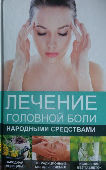 М. Константинов. Лечение головной боли народными средствами