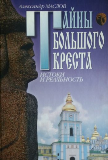А. Маслов. Тайны Большого Креста. Истоки и реальность