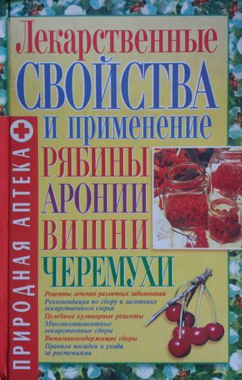 Е. Морозова. Лекарственные свойства и применение рябины, аронии, вишни, черемухи