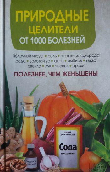 Сергей Реутов. Природные целители от 1000 болезней (уксус, соль, перекись, сода...)