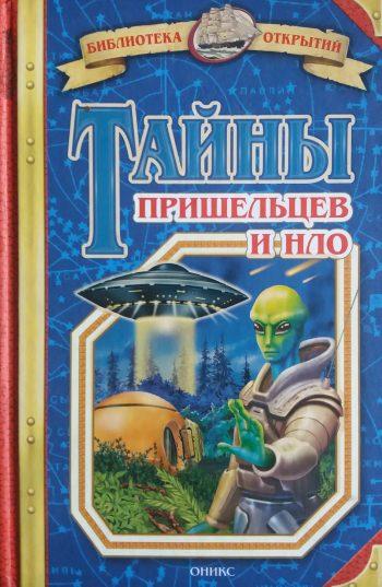 Станислав Зигуненко. Тайны пришельцев и НЛО