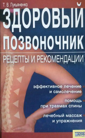 Т. Лукьяненко. Здоровый позвоночник. Рецепты и рекомендации.