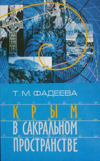 Т. Фадеева. Крым: в сакральном пространстве. История, символы, легенды