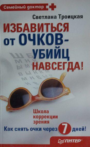 Светлана Троицкая. Избавиться от очков-убийц навсегда! Снять очки через 7 дней