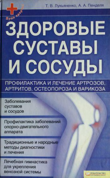 Т. Лукьяненко. Здоровые суставы и сосуды. Профилактика и лечение