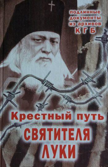 В. Лисичкин. Крестный путь Святитель Луки