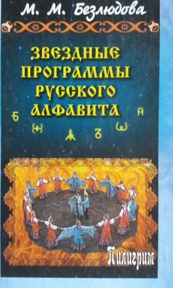 М. Безлюдова. Звездные программы русского алфавита