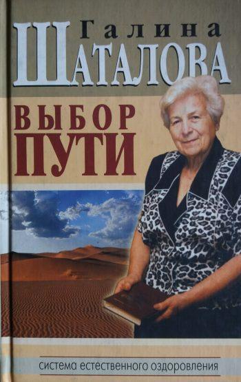 Галина Шаталова. Выбор пути. Система естественного оздоровления