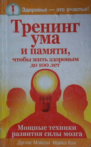 Дуглас Мэйсон/ Майкл Кон. Мощные техники развития силы мозга
