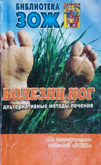 С. Андрусенко. Болезни ног: альтернативные методы лечения