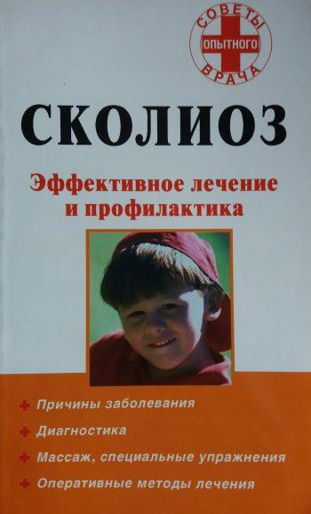 А. Кириллов. Сколиоз: эффективное лечение и профилактика