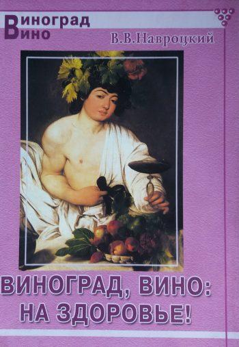 В. Навроцкий. Виноград, вино: на здоровье!