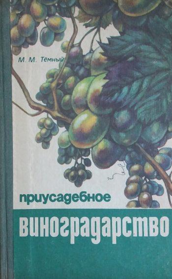 М. Темный. Приусадебное виноградарство