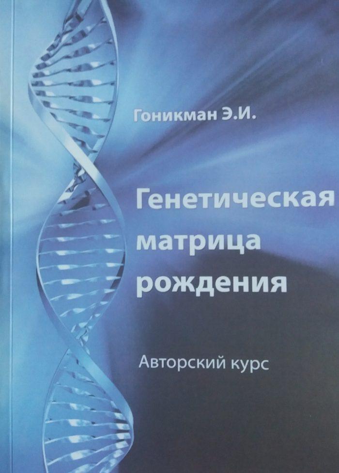 Э. И. Гоникман. Генетическая матрица рождения