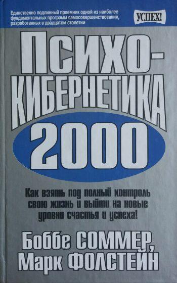 Б. Соммер/ М. Фолстейн. Психокибернетика 2000. Как взять под полный контроль свою жизнь