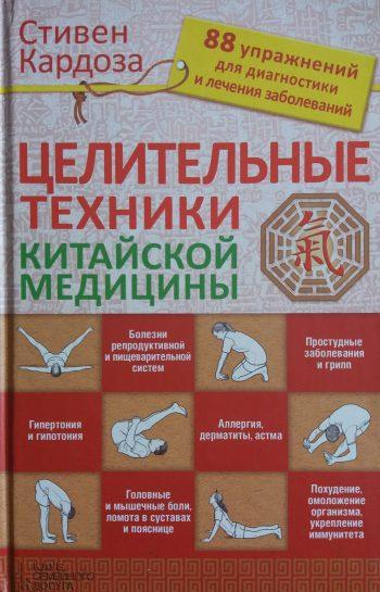 С. Кардоза. Целительные техники китайской медицины. 88 упражнений для диагностики