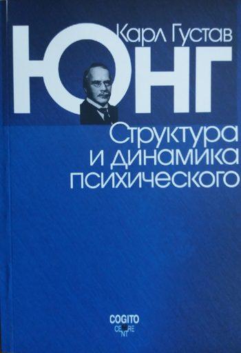 Карл Густав Юнг. Структура и динамика психического