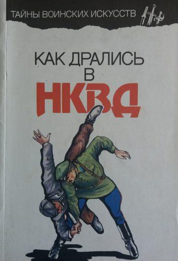 А. Медведев/ С. Богачев. Как дрались в НКВД