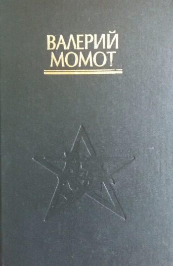В. Момот. Мистическое искусство ниндзя.