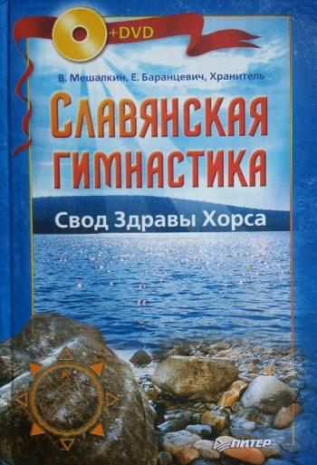 Владислав Мешалкин. Славянская гимнастика. Свод Здравы Хорса