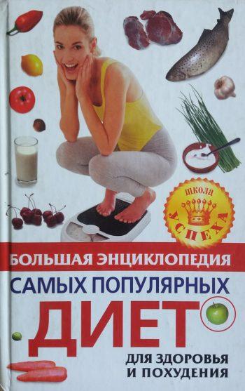 Большая Энциклопедия самых популярных диет для здоровья и похудения