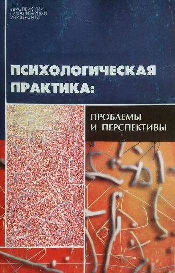 Г. Кучинский. Психологическая практика: проблемы и перспективы