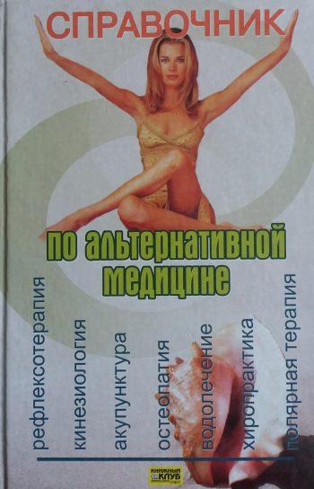 В. Тибилашвили. Справочник по альтернативной медицине