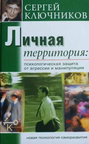 Сергей Ключников. Личная территория: психологическая защита от агрессии и манипулирования