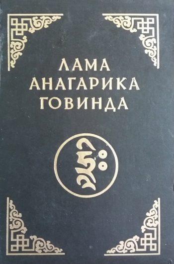 Лама Анагарика Говинда. Психология раннего буддизма/ Основы тибетского мистицизма